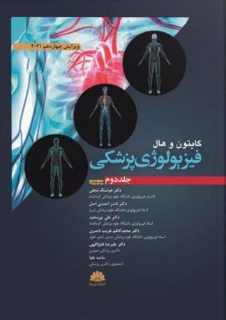 ترجمه کتاب فیزیولوژی پزشکی گایتون 2021