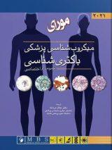 میکروب شناسی مورای ۲۰۲۱ | جلد اول : باکتری شناسی