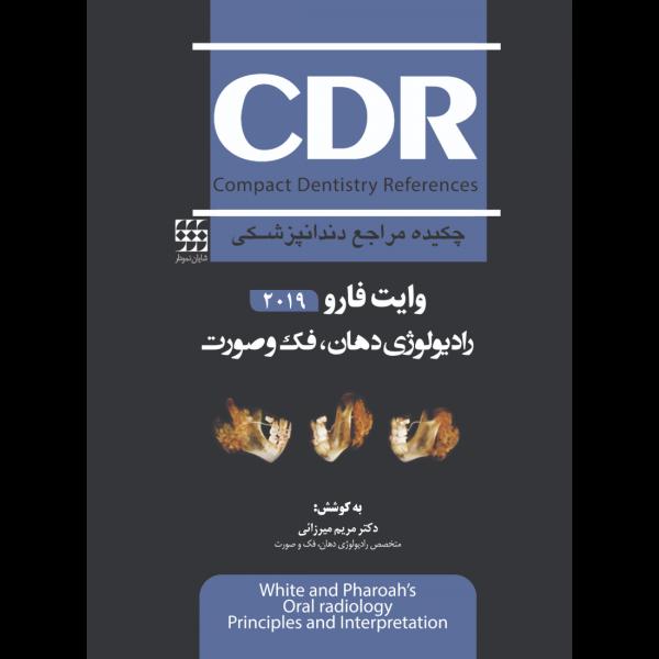 CDR کتاب چکیده مراجع دندانپزشکی رادیولوژی وایت فارو 2019