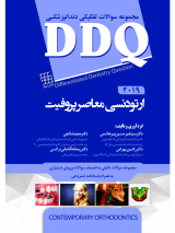 DDQ | ارتودنسی معاصر پروفیت ۲۰۱۹