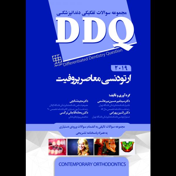 کتاب DDQ | ارتودنسی معاصر پروفیت 2019