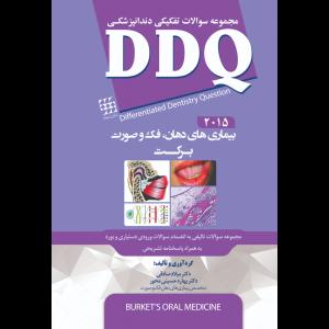 DDQ بیماری های دهان و فک و صورت برکت ۲۰۱۵