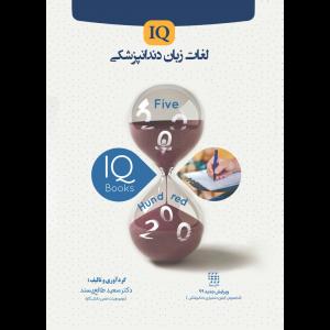 کتاب IQ لغات زبان دندانپزشکی | ویرایش ۱۳۹۹