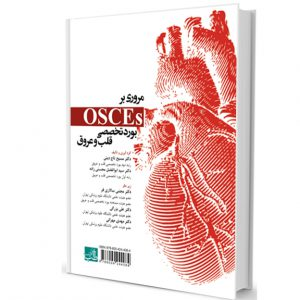 OSCE مروری بر بورد تخصصی قلب و عروق