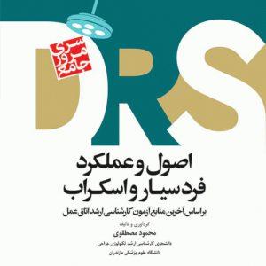 DRS سری مرور جامع | اصول و عملکرد فرد سیار و اسکراب