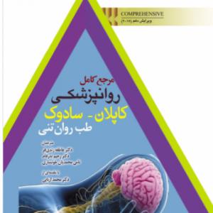 مرجع کامل روانپزشکی کاپلان سادوک | طب روان تنی