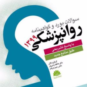 کتاب مجموعه سوالات بورد و گواهینامه روانپزشکی ۱۳۹۹