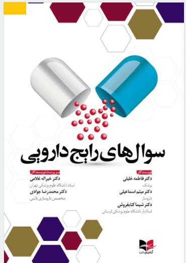 سوال های رایج دارویی