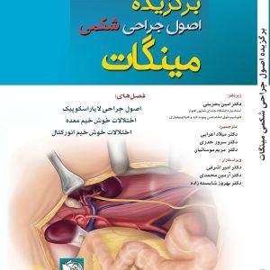 کتاب برگزیده اصول جراحی شکمی مینگات ۲۰۱۹ | جلد اول