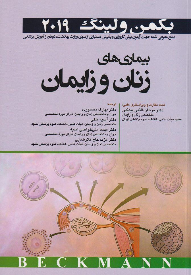 کتاب بیماری های زنان زایمان بکمن و لینگ 2019 | جلد کتاب بیماری های زنان و زایمان بکمن و لینگ 2019 - نشر اشراقیه اندیشه رفیع