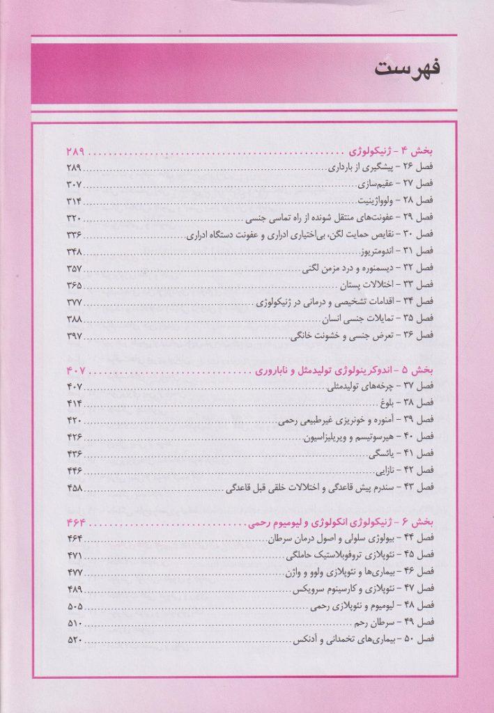جلد کتاب بیماری های زنان و زایمان بکمن و لینگ 2019 - نشر اشراقیه اندیشه رفیع