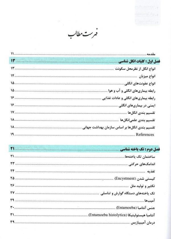 فهرست کتاب انگل شناسی پزشکی 1