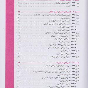 فهرست ۱ بیماری های کودکان نلسون ۲۰۲۰ – بیماری های خون