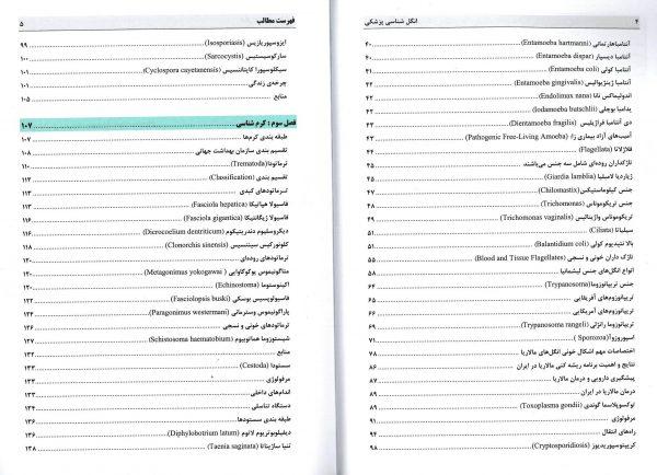 فهرست کتاب انگل شناسی پزشکی 2