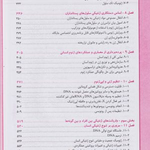 فهرست ۲ ژنتیک مولکولی استراخان ۲۰۱۹ – جلد اول  ترجمه دکتر کرامتی پور