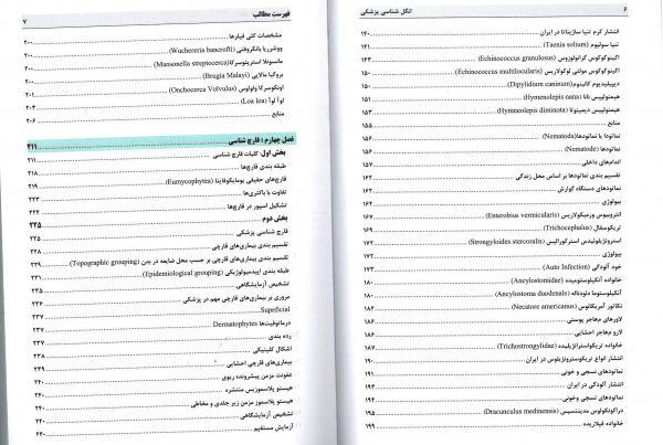 فهرست 3 کتاب انگل شناسی پزشکی