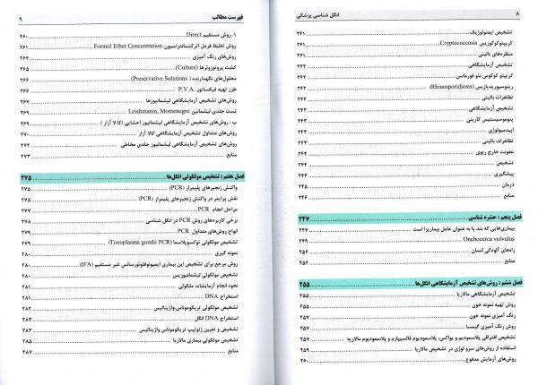 فهرست-۴انگل-شناسی-پزشکی-دکتر-احمدی-نژاد-نشر-آیلار-اشراقیه