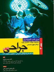 گنجینه برتر   مجموعه سوالات بورد , ارتقاء و فوق تخصص جراحی : جلد سوم   ۱۳۹۳ الی ۱۳۹۷