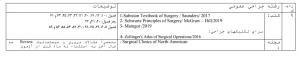 منابع آزمون بورد جراحی - شامل کتاب های شوارتز و مینگات - نشر اشراقیه | ترجمه مباحث منتخب مینگات 2019
