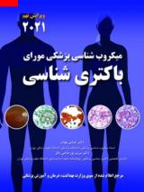 مورای باکتری شناسی ۲۰۲۱ ( میکروب شناسی ) | ترجمه دکتر بهادر