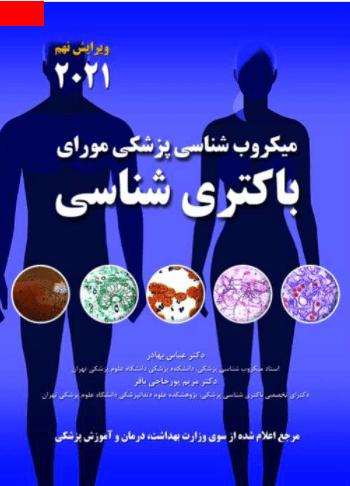 کتاب مورای باکتری شناسی 2021 - نشر اشراقیه - ترجمه عباس بهادر