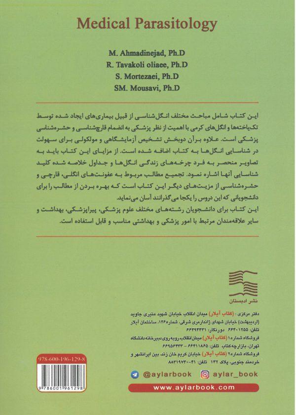 پشت جلد کتاب انگل شناسی پزشکی