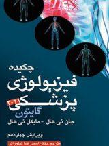 چکیده فیزیولوژی پزشکی گایتون هال ۲۰۲۱ | ترجمه دکتر نیاورانی