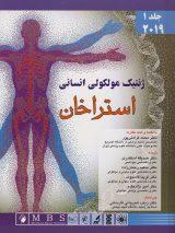 ژنتیک مولکولی استراخان ۲۰۱۹ | جلد اول | ترجمه دکتر کرامتی پور