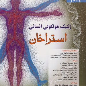 ژنتیک مولکولی استراخان ۲۰۱۹   جلد اول   ترجمه دکتر کرامتی پور