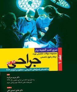 گنجینه برتر   مجموعه سوالات بورد , ارتقاء و فوق تخصص جراحی : جلد اول   ۱۳۹۳ الی ۱۳۹۷