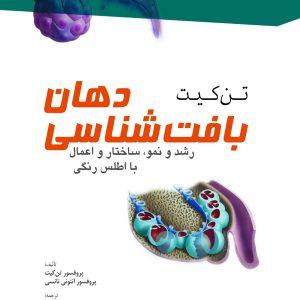 بافت شناسی دهان تن کیت ۲۰۱۴   به همراه اطلس رنگی