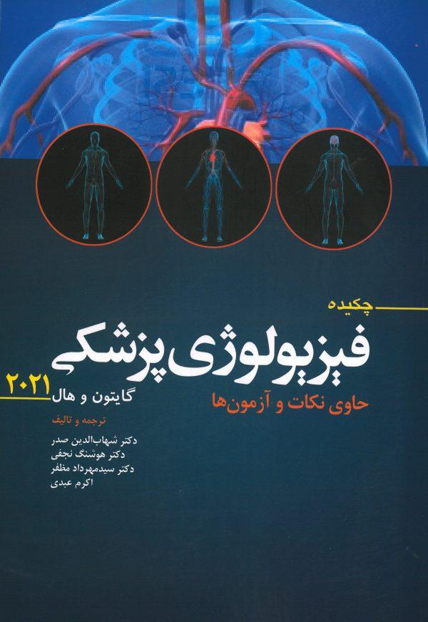 کتاب چکیده فیزیولوژی پزشکی گایتون ۲۰۲۱ از دکتر شهاب الدین صدر و انتشارات ابن سینا