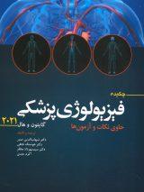 چکیده فیزیولوژی پزشکی گایتون – هال ۲۰۲۱ | ترجمه دکتر شهاب الدین صدر