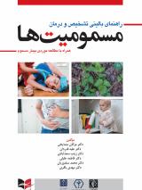 کتاب راهنمای بالینی تشخیص و درمان مسمومیت ها