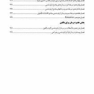 فهرست صفحه دوم کتاب CDR خلاصه پروفیت ارتودنسی معاصر ۲۰۱۹ – نشر شایان نمودار