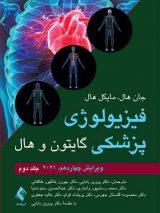 فیزیولوژی پزشکی گایتون و هال ۲۰۲۱ | جلد دوم | دکتر پروین بابایی