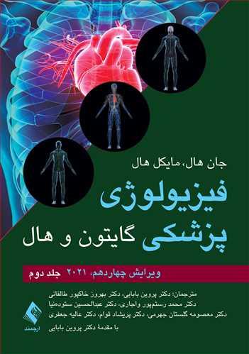 ترجمه فارسی فیزیولوژی گایتون | فیزیولوژی پزشکی گایتون و هال 2021 | جلد دوم | ترجمه دکتر پروین بابایی