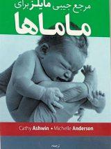 مرجع جیبی مایلز برای ماماها