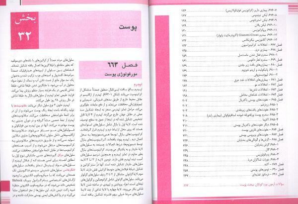 ترجمه کتاب نلسون پوست اطفال 2020