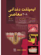 ایمپلنت دندانی معاصر میش ۲۰۰۸ | دو جلدی