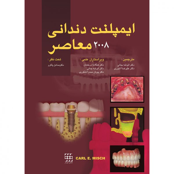 کتاب ایمپلنت های دندانی معاصر کارل میش 2008 - دو جلدی
