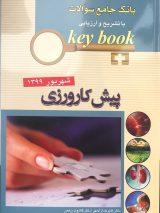 بانک جامع سوالات Keybook : پیش کارورزی شهریور ۱۳۹۹
