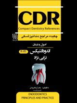 CDR اندودنتیکس ترابی نژاد ۲۰۲۱