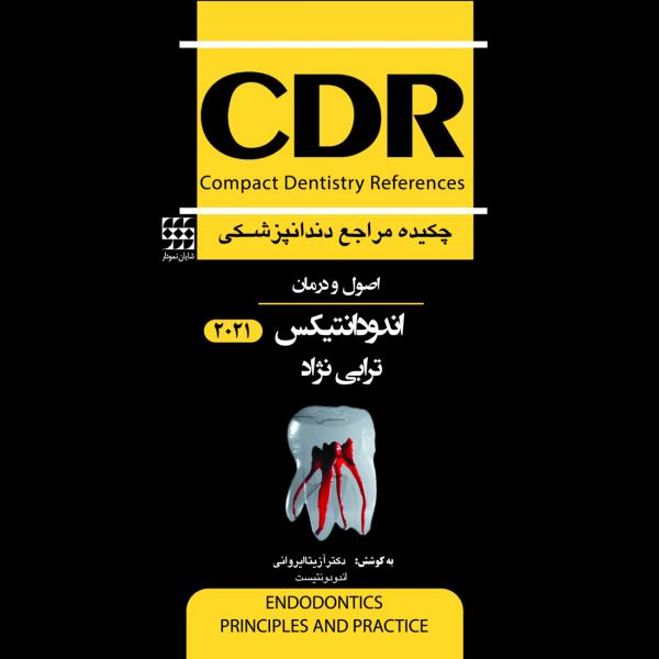 CDR اندودنتیکس ترابی نژاد 2021 - خلاصه انتشارات شایان نمودار - دکتر آزیتا ایروانی