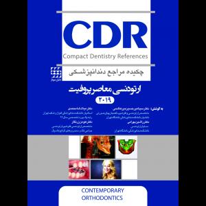 CDR ارتودنسی معاصر پروفیت ۲۰۱۹
