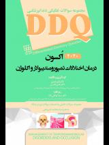 DDQ مجموعه سوالات درمان اختلالات تمپورومندیبولار و اکلوژن اُکسون | Okeson