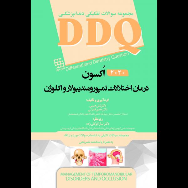 DDQ مجموعه سوالات درمان اختلالات تمپورومندیبولار و اکلوژن اکیسون - Jeffrey P. Okeson