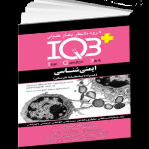 IQB پلاس ایمنی شناسی | با پاسخ تشریحی