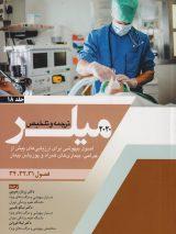 اصول بیهوشی میلر ۲۰۲۰ | جلد ۱۸ ( ارزیابی های پیش از جراحی )