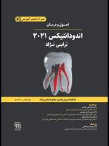 اصول و درمان اندودانتیکس ترابی نژاد ۲۰۲۱ | چاپ رنگی